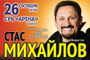 Стас Михайлов: концерт