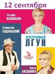 """Комедия """"Неисправимый лгун"""": спектакль"""
