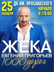 Жека: концерт