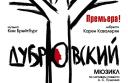 """Мюзикл """"Дубровский"""""""