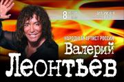 Валерий Леонтьев: концерт