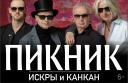 """группа """"ПИКНИК"""", новая схема """"Искры и канкан"""""""