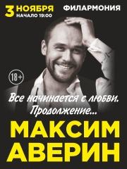 """Максим Аверин """"Всё начинается из любви. Продолжение"""": моноспектакль"""
