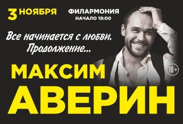 """Максим Аверин """"Всё начинается от любви. Продолжение"""": моноспектакль"""