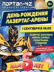 День Рождения ЛАЗЕРТАГ-АРЕНЫ