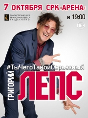 Григорий Лепс: концерт