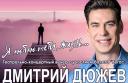 Дмитрий Дюжев - театрально-концертный приём «Я люблю тебя, жизнь!»