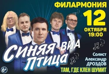 ВИА Синяя Птица: концерт