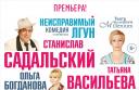 "Комедия ""Неисправимый лгун"""