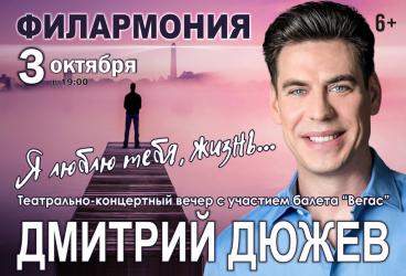 Дмитрий Дюжев - театрально-концертный сумерки «Я люблю тебя, жизнь!»