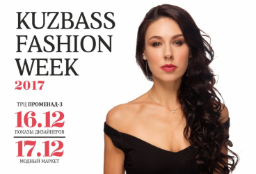KUZBASS FASHION WEEK: шоу