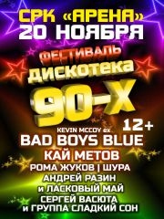 """Фестиваль """"ДИСКОТЕКА 00х"""""""