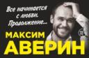 """Максим Аверин """"Всё начинается из любви. Продолжение"""""""