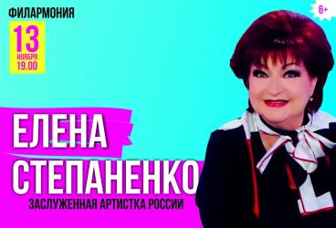 Елена Степаненко: сольник